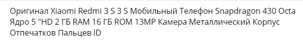 Название Смартфон Xiaomi Redmi 3 S 16gb