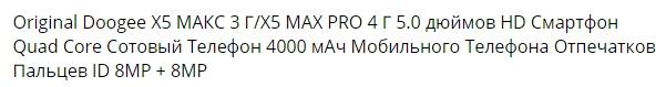 Название: Смартфон Doogee X5 max