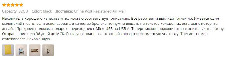 Отзыв о USB флешке Suntrsi в металлическом корпусе объёмом памяти 4 Гб, 8 Гб, 16 Гб, 32 Гб, 64 Гб №1