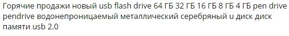 Название: Водонепроницаемая металлическая USB флешка TECHKEY объёмом памяти 4 Гб, 8 Гб, 16 Гб, 32 Гб, 64Гб