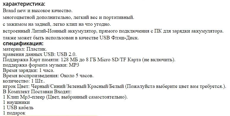 Описание: Мини Clip Mp3-плеер c поддержка TF карты памяти
