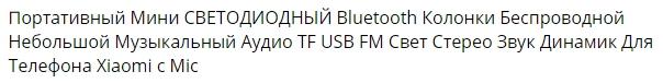 Название: Портативная мини светодиодная Bluetooth колонка