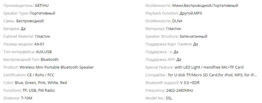 Характеристика: Портативная мини светодиодная Bluetooth колонка